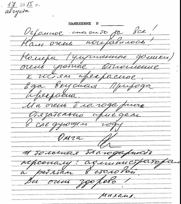 http://www.tvertourist.ru/images/otzivi/orlinka11.jpg