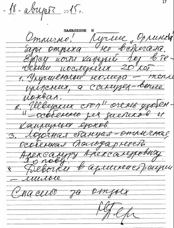 http://www.tvertourist.ru/images/otzivi/orlinka12.jpg