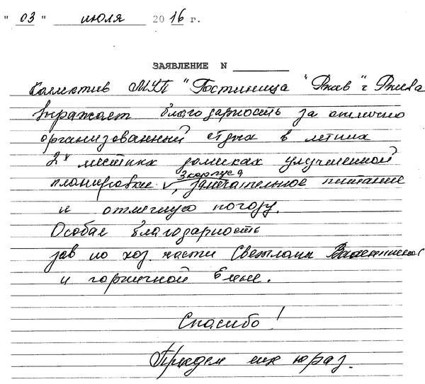 http://www.tvertourist.ru/images/otzivi/orlinka14.jpg
