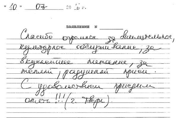 http://www.tvertourist.ru/images/otzivi/orlinka15.jpg