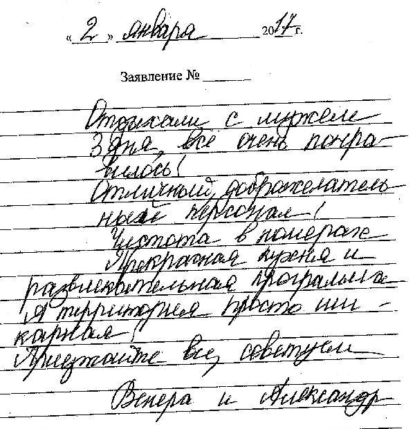 http://www.tvertourist.ru/images/otzivi/orlinka17.jpg