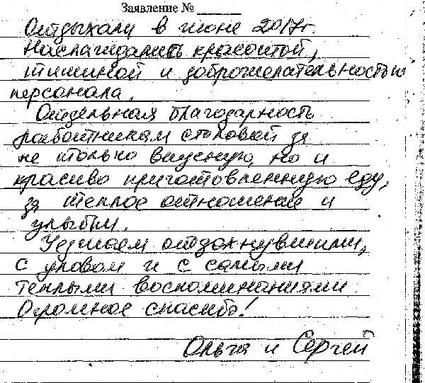 http://www.tvertourist.ru/images/otzivi/orlinka19.jpg