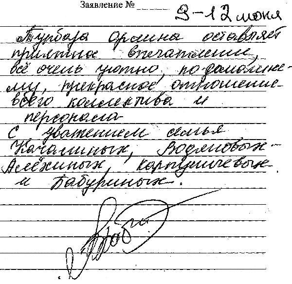 http://www.tvertourist.ru/images/otzivi/orlinka26.jpg
