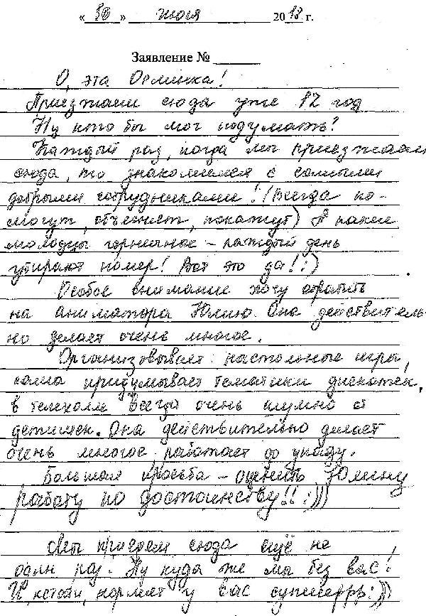 http://www.tvertourist.ru/images/otzivi/orlinka28.jpg