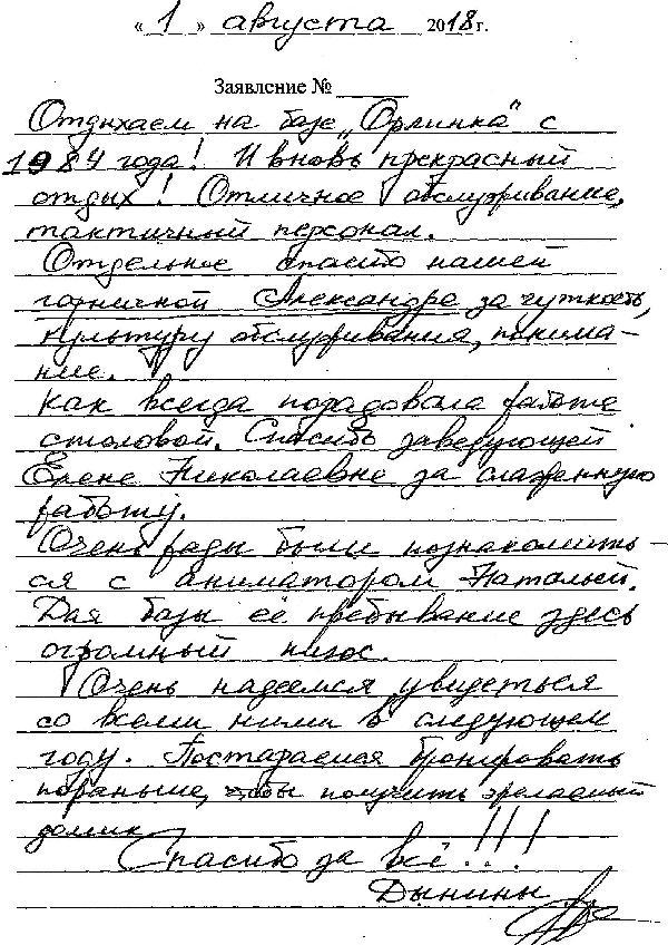 http://www.tvertourist.ru/images/otzivi/orlinka29.jpg