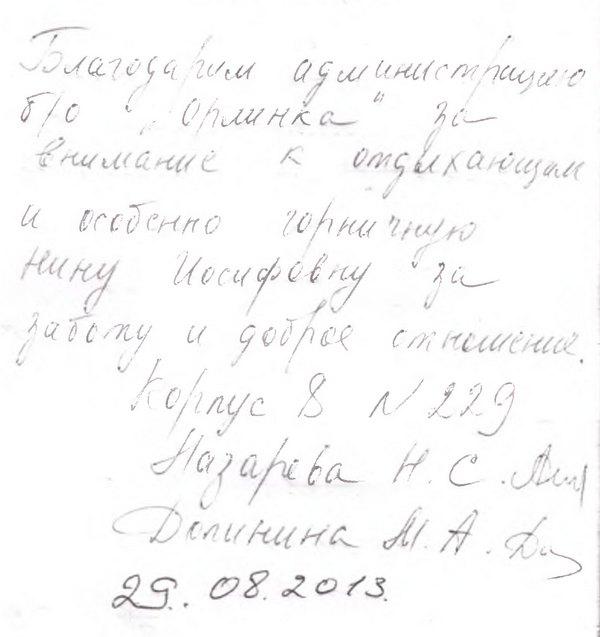 http://www.tvertourist.ru/images/otzivi/orlinka3.jpg