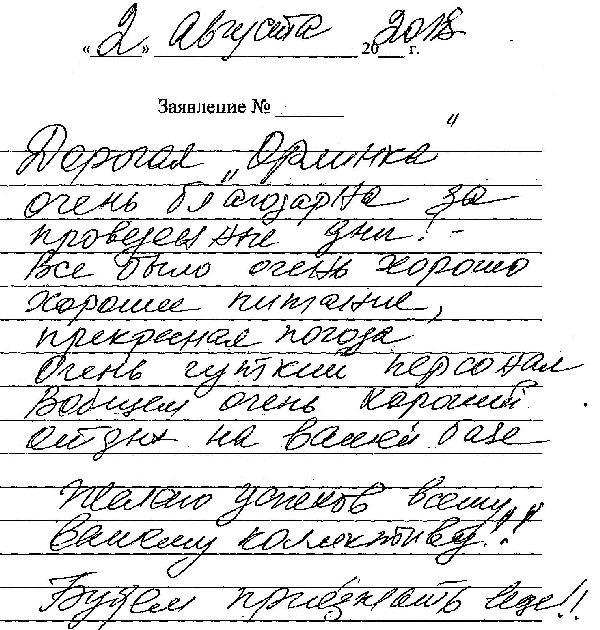 http://www.tvertourist.ru/images/otzivi/orlinka30.jpg