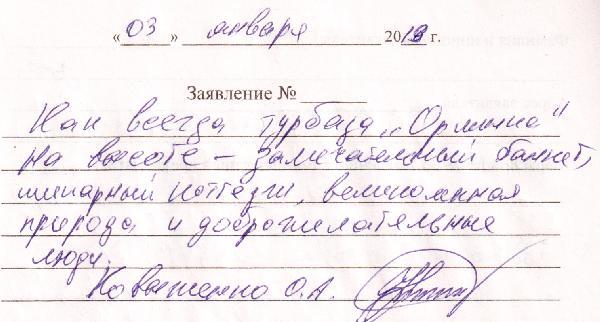 http://www.tvertourist.ru/images/otzivi/orlinka32.jpg