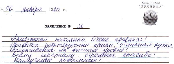 http://www.tvertourist.ru/images/otzivi/orlinka35.jpg