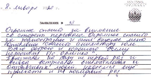 http://www.tvertourist.ru/images/otzivi/orlinka37.jpg