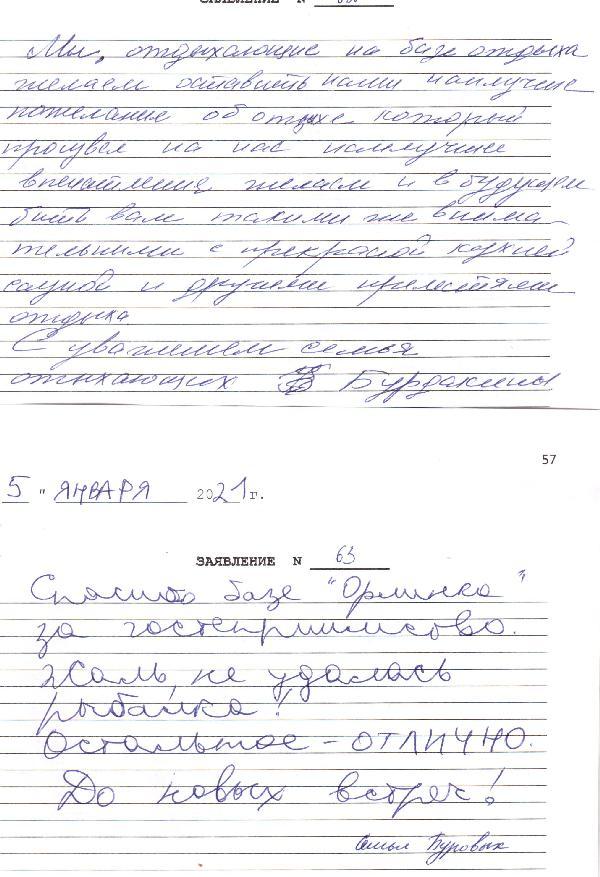 http://www.tvertourist.ru/images/otzivi/orlinka39.jpg