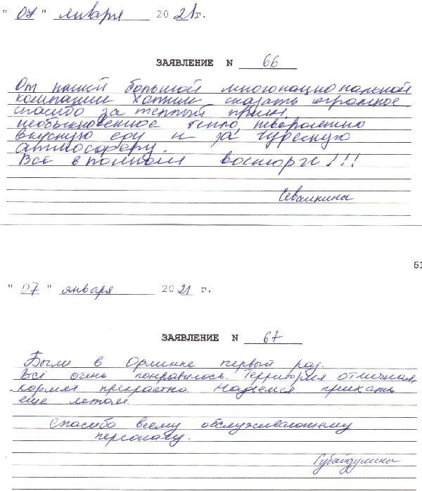http://www.tvertourist.ru/images/otzivi/orlinka41.jpg
