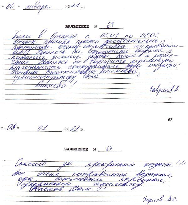 http://www.tvertourist.ru/images/otzivi/orlinka42.jpg