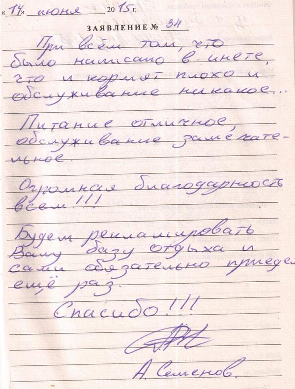 http://www.tvertourist.ru/images/otzivi/orlinka6.jpg