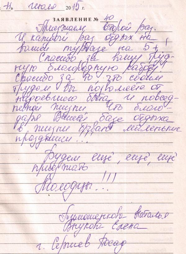 http://www.tvertourist.ru/images/otzivi/orlinka7.jpg