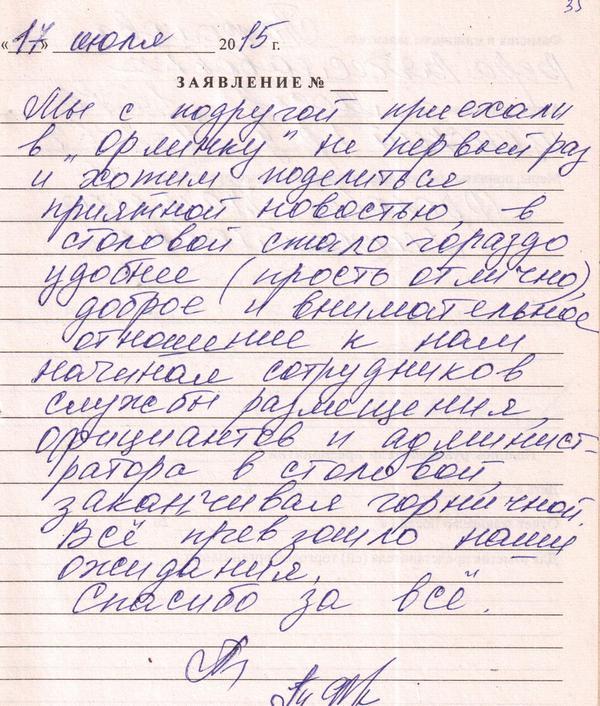 http://www.tvertourist.ru/images/otzivi/orlinka8.jpg