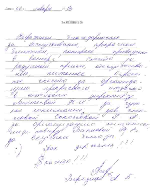 http://www.tvertourist.ru/images/otzivi/otzivVV10.jpg