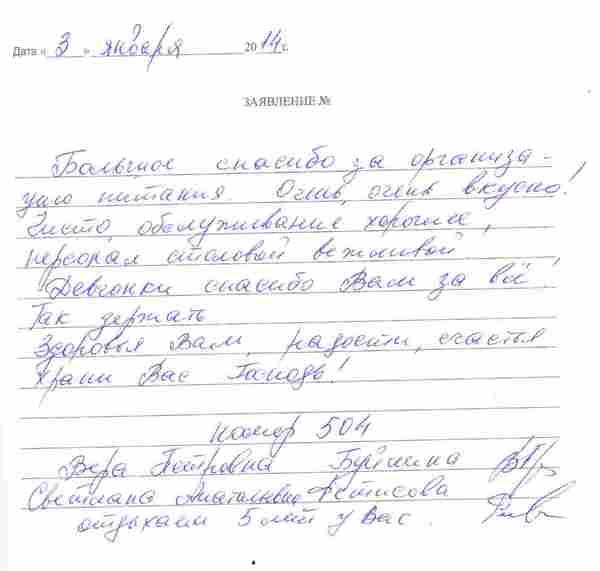 http://www.tvertourist.ru/images/otzivi/otzivVV8.jpg