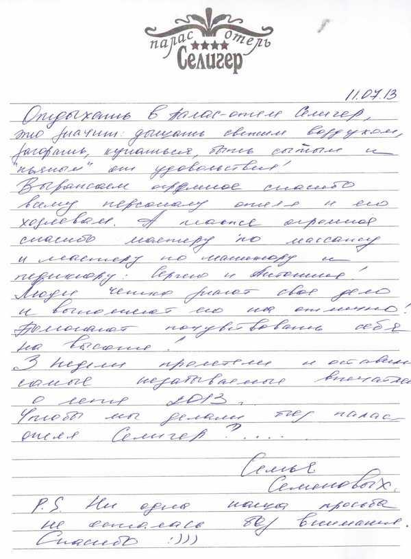 http://www.tvertourist.ru/images/otzivi/palas23.jpg