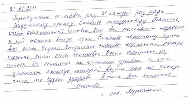 http://www.tvertourist.ru/images/otzivi/palas25.jpg