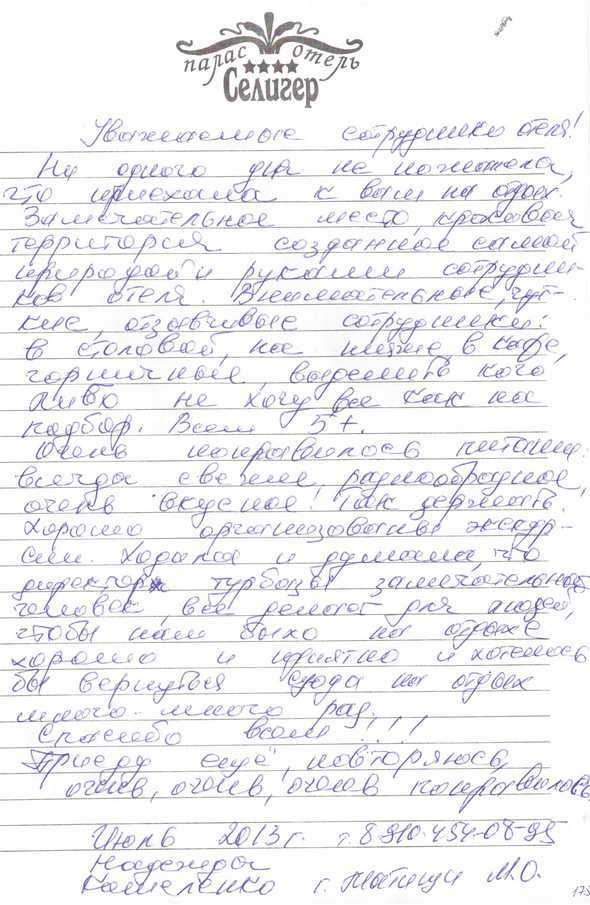 http://www.tvertourist.ru/images/otzivi/palas26.jpg