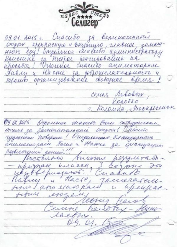 http://www.tvertourist.ru/images/otzivi/palas40.jpg