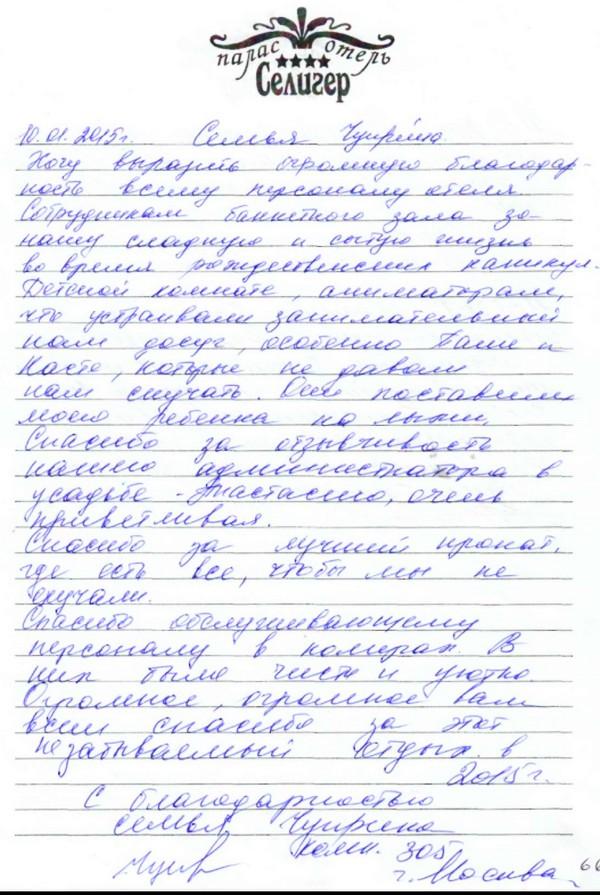 http://www.tvertourist.ru/images/otzivi/palas41.jpg