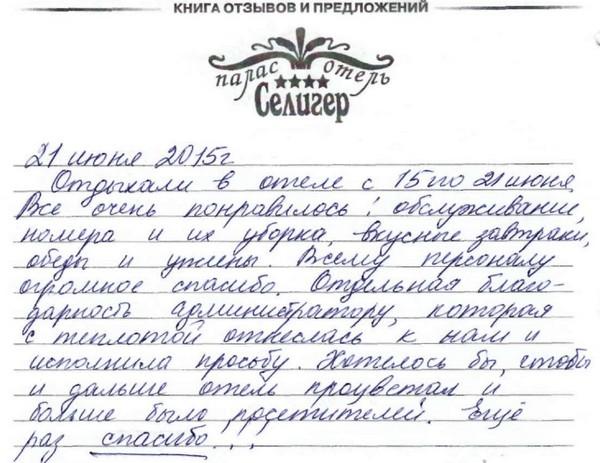 http://www.tvertourist.ru/images/otzivi/palas43.jpg