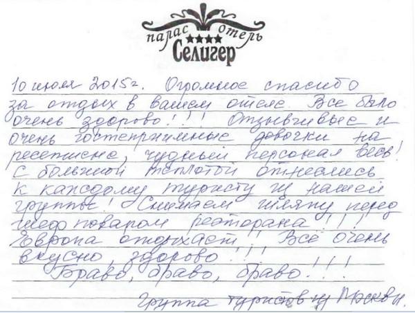 http://www.tvertourist.ru/images/otzivi/palas44.jpg