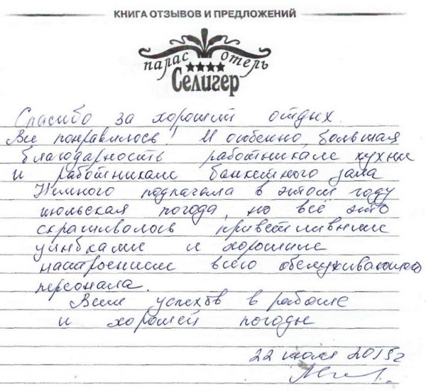 http://www.tvertourist.ru/images/otzivi/palas45.jpg