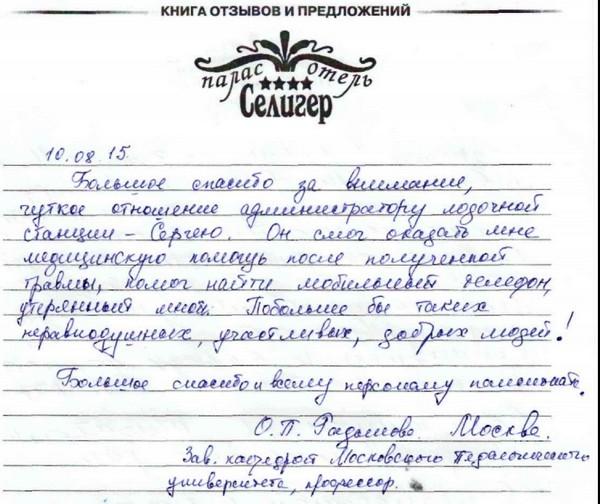 http://www.tvertourist.ru/images/otzivi/palas46.jpg