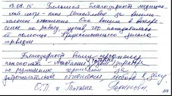 http://www.tvertourist.ru/images/otzivi/palas47.jpg