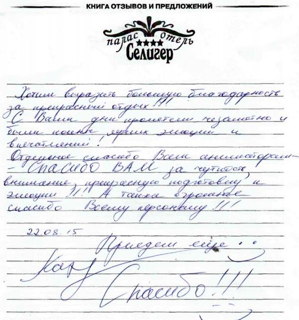 http://www.tvertourist.ru/images/otzivi/palas49.jpg