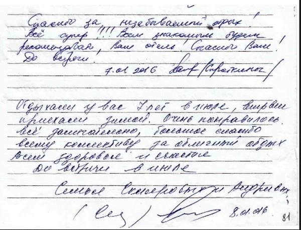 http://www.tvertourist.ru/images/otzivi/palas50.jpg