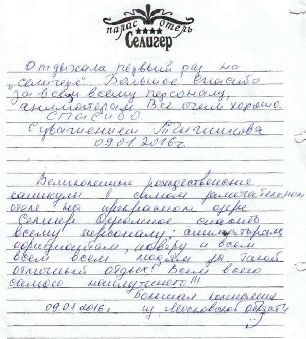 http://www.tvertourist.ru/images/otzivi/palas51.jpg