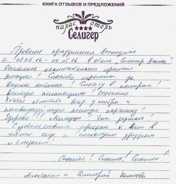 http://www.tvertourist.ru/images/otzivi/palas53.jpg