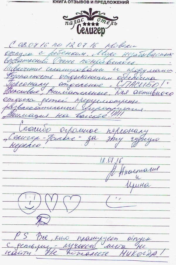 http://www.tvertourist.ru/images/otzivi/palas54.jpg