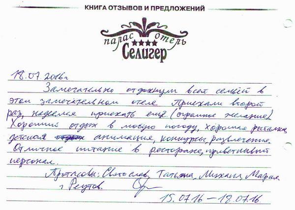 http://www.tvertourist.ru/images/otzivi/palas55.jpg