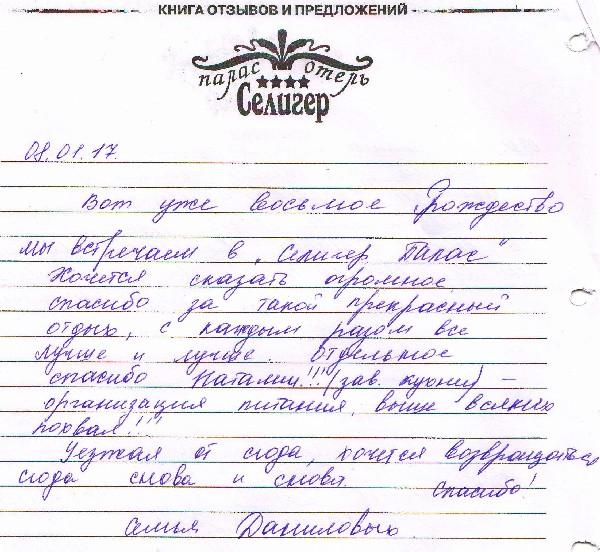 http://www.tvertourist.ru/images/otzivi/palas56.jpg