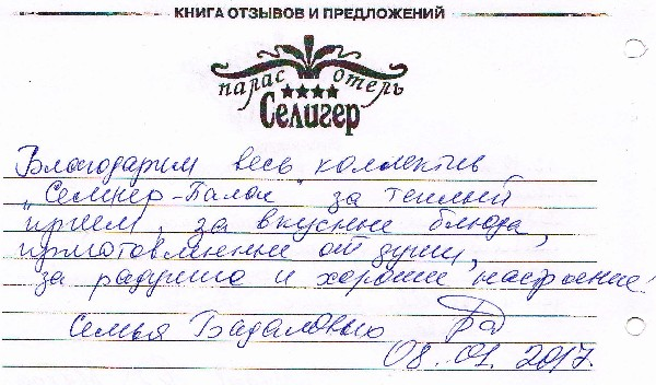 http://www.tvertourist.ru/images/otzivi/palas57.jpg