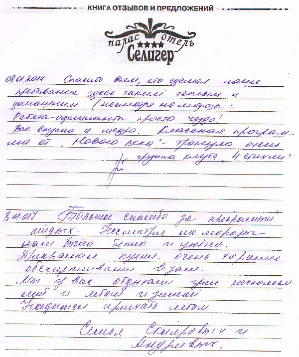 http://www.tvertourist.ru/images/otzivi/palas58.jpg