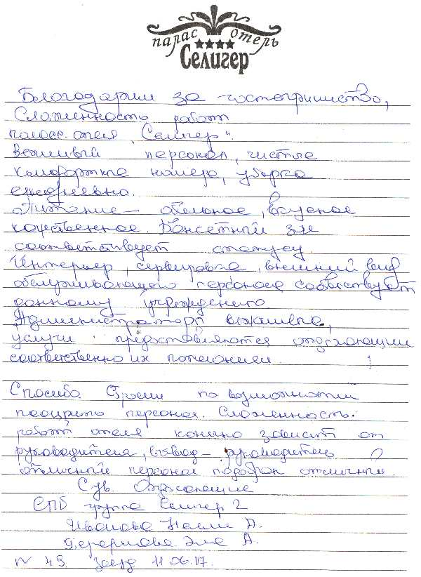 http://www.tvertourist.ru/images/otzivi/palas59.jpg