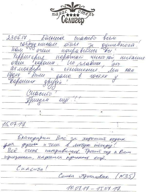 http://www.tvertourist.ru/images/otzivi/palas60.jpg