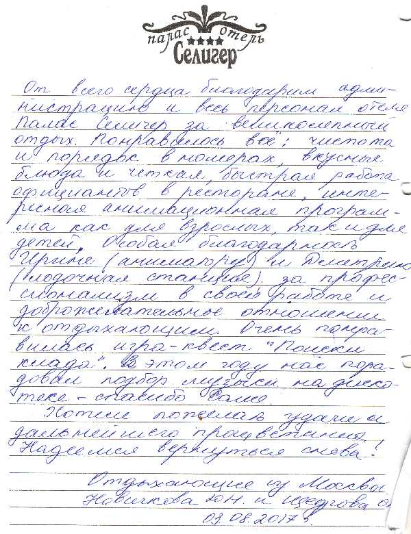 http://www.tvertourist.ru/images/otzivi/palas62.jpg