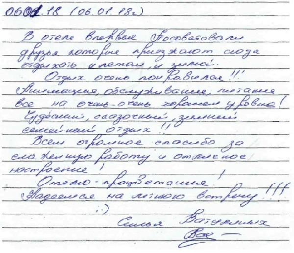 http://www.tvertourist.ru/images/otzivi/palas63.jpg