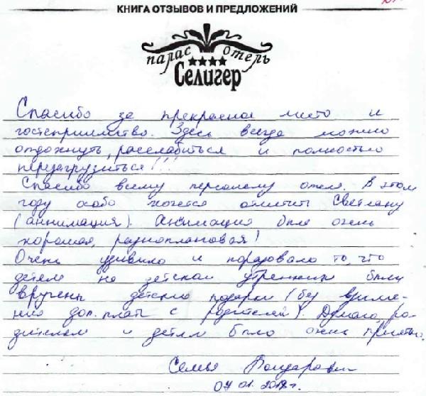 http://www.tvertourist.ru/images/otzivi/palas64.jpg