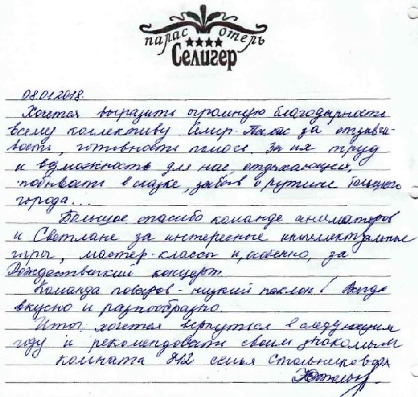 http://www.tvertourist.ru/images/otzivi/palas65.jpg