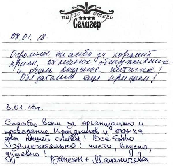 http://www.tvertourist.ru/images/otzivi/palas66.jpg