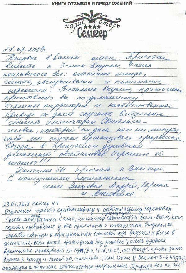 http://www.tvertourist.ru/images/otzivi/palas67.jpg