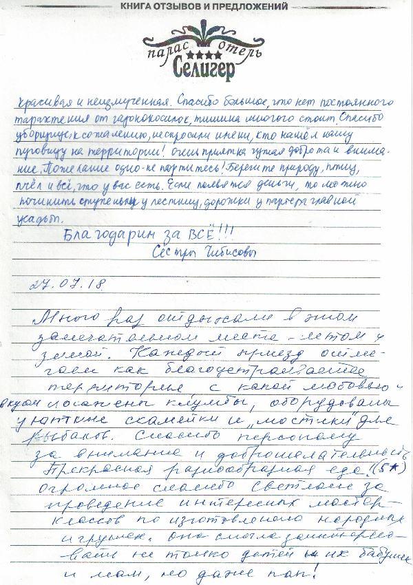 http://www.tvertourist.ru/images/otzivi/palas68.jpg